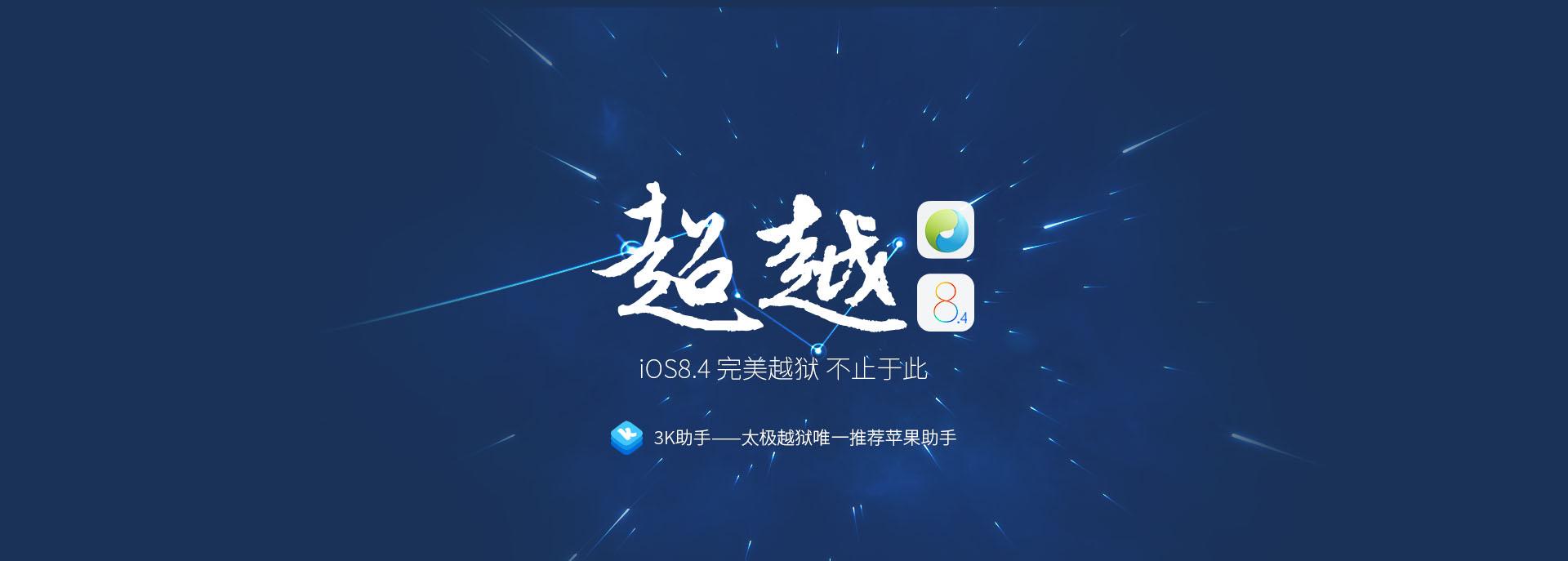 [JAILBREAK] iOS 8.4 Jailbreak HowTo
