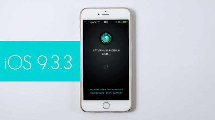 [JAILBREAK] Pangu für iOS 9.3.3 ist da!!! [UPDATE]
